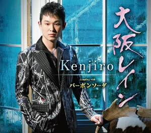 Kenjiro/大阪レイン