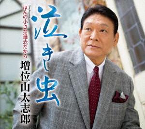増位山太志郎/泣き虫