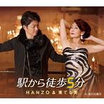 HANZO&東てる美/駅から徒歩5分