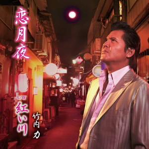 竹内力/恋月夜(DVD付)