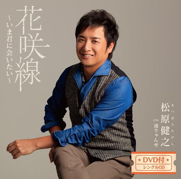 松原健之/今君に会いたい(DVD付)