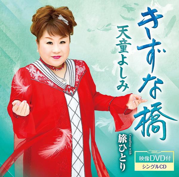 天童よしみ/きずな橋(DVD付)