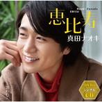 真田ナオキ/恵比寿(DVD付)