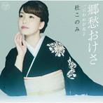 杜このみ/郷愁おけさ(DVD付)
