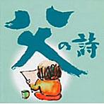 長山藍子出演:父の詩
