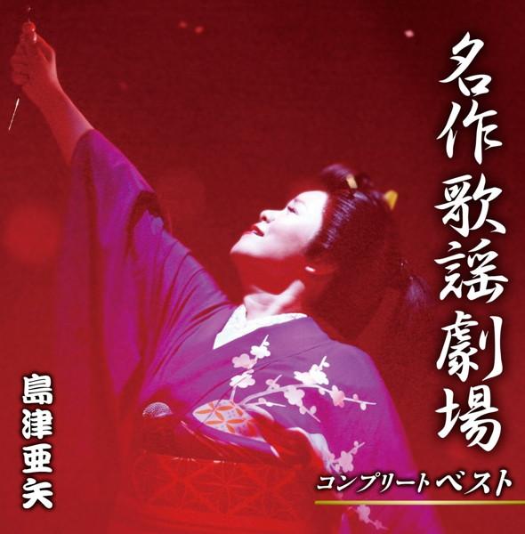 島津亜矢/名作歌謡劇場コンプリートベスト