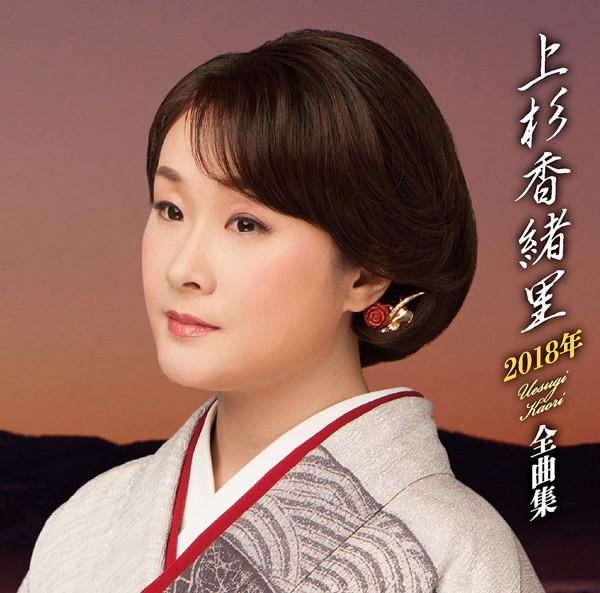 上杉香緒里/上杉香緒里2018年全曲集
