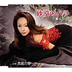 三東ルシア出演:三東ルシア/砂漠のバラ