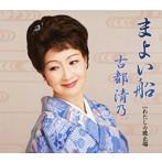 清乃出演:古都清乃/迷い船