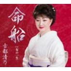 清乃出演:古都清乃/命船