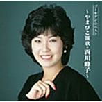 西川峰子出演:西川峰子/GOLDEN☆BEST〜やまびこ演歌・西川峰子〜