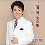 三田明/三田明全曲集〜美しい青春〜