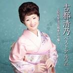清乃出演:古都清乃/ベストアルバム〜歌手生活50周年記念盤〜