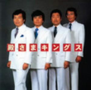 殿さまキングス/ゴールデン☆ベスト殿さまキングス(SHM-CD)