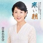 吉永小百合/歌手デビュー55周年記念ベスト&NHK貴重映像DVD〜寒い朝〜