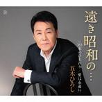 五木ひろし/遠き昭和の…
