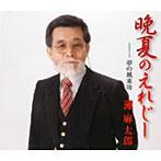 灘麻太郎/晩夏のえれじー
