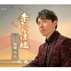 後藤浩志/赤とんぼ橋