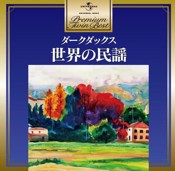 ダーク・ダックス/プレミアム・ツイン・ベスト 世界の民謡