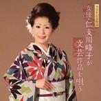 仁支川峰子/40周年記念作品