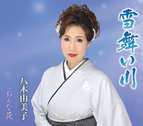 八木由美子/雪舞い川