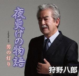 狩野八郎/夜更けの物語