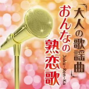 大人の歌謡曲〜おんなの熟恋歌〜