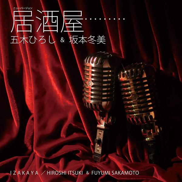 五木ひろし&坂本冬美/居酒屋(ニューバージョン)