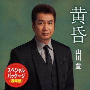 山川豊/黄昏(スペシャル・パッケージ 通常盤)