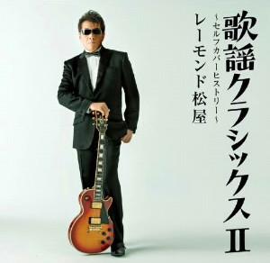 レーモンド松屋/歌謡クラシックスII 〜セルフカバーヒストリー〜