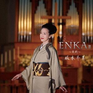 坂本冬美/ENKAII〜哀歌〜