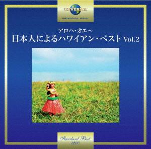 アロハ・オエ〜日本人によるハワイアン・ベスト Vol.2