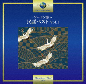 ソーラン節〜民謡ベスト Vol.1