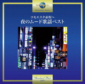 コモエスタ赤坂〜夜のムード歌謡ベスト