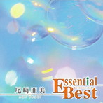 尾崎亜美/エッセンシャル・ベスト 1200 尾崎亜美
