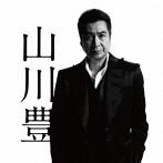 山川豊/デビュー40周年記念コンプリートベスト