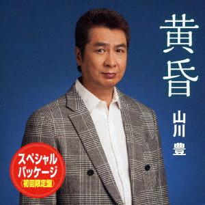 山川豊/黄昏(スペシャル・パッケージ 初回限定盤)(DVD付)