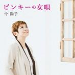 今陽子出演:今陽子/ピンキーの女唄