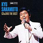 坂本九/CD&DVD
