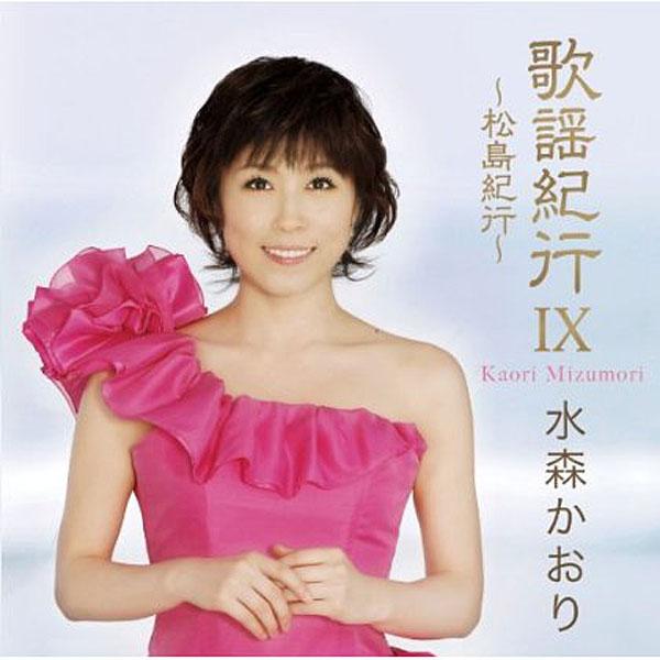 水森かおり/歌謡紀行IX 〜松島紀行〜