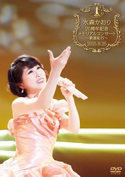 水森かおり/水森かおり20周年記念〜オリジナルベストセレクション〜