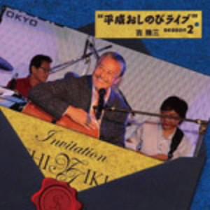吉幾三/平成おしのびライブ season2