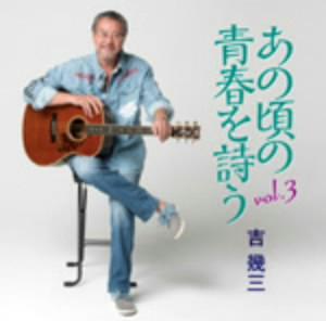 吉幾三/あの頃の青春を詩う vol.3