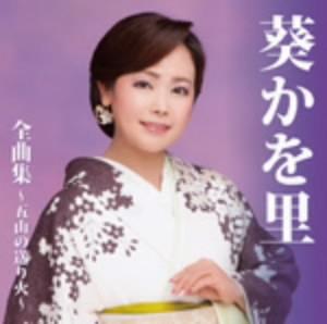 葵かを里/葵かを里全曲集〜五山の送り火〜
