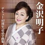 金沢明子出演:金沢明子/金沢明子