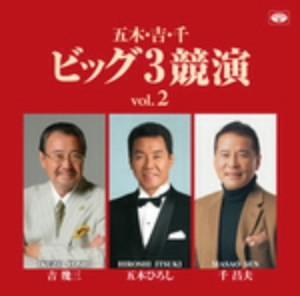 五木ひろし/吉幾三/千昌夫/五木・吉・千ビッグ3競演 vol.2