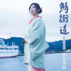 岩佐美咲/鯖街道(特別記念盤)(初回限定盤)(DVD付)