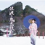 岩佐美咲出演:岩佐美咲/佐渡の鬼太鼓(特別盤C)