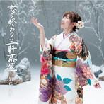 岩佐美咲出演:岩佐美咲/恋の終わり三軒茶屋(初回限定盤)(DVD付)