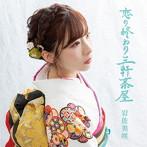 岩佐美咲出演:岩佐美咲/恋の終わり三軒茶屋(通常盤A)